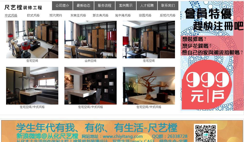 广州市尺艺樘建筑装饰有限公司